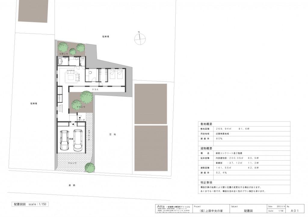 2014 上田市中央の家計画案