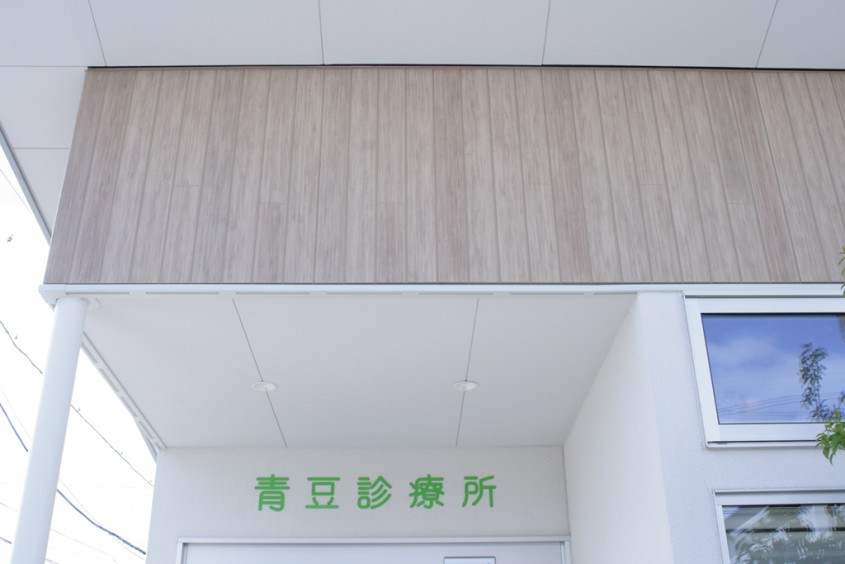 2017 長野市吉田のクリニック